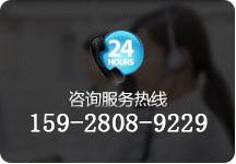 咨询服务热线:159-2808-9229